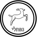The Tribe of Naphtali emblem.