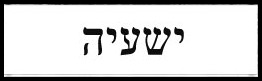 Isaiah in Hebrew